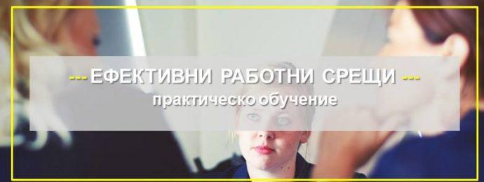 """Обучение """"Ефективни работни срещи"""" в Пловдив"""