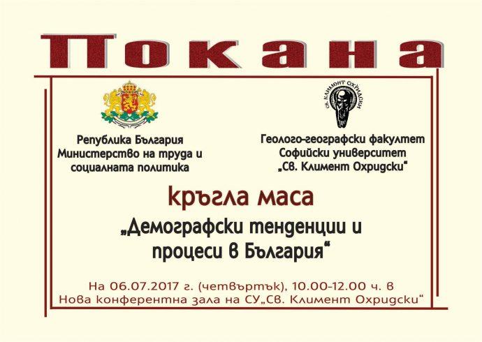 """Кръгла маса на тема """"Демографски тенденции и процеси в България"""""""