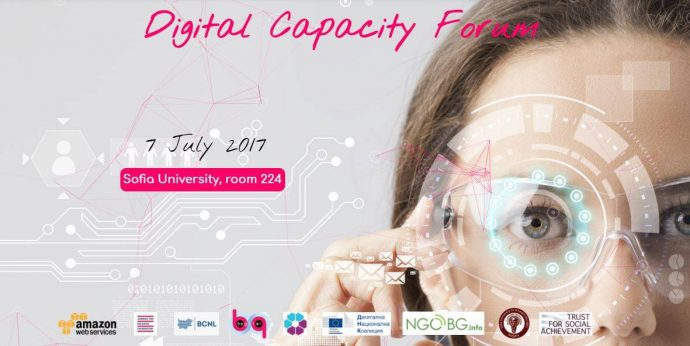 "Форум ""Digital Capacity Forum for Digital Happiness"""