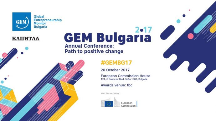 GEM Bulgaria Annual conference: Path to a positive change