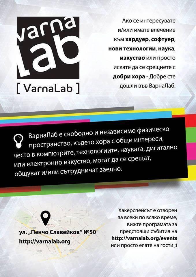 """Събитие """"VarnaLab за всички, всички за VarnaLab"""""""