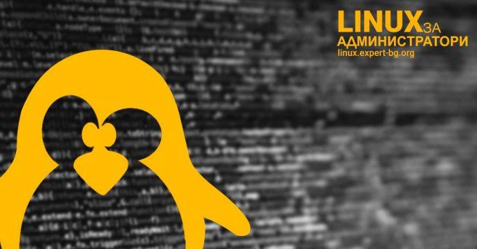 """Обучение """"Въведение в Linux за администратори"""""""