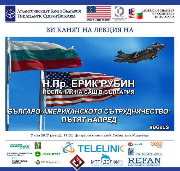 """Лекция """"Българо – американското сътрудничество: Пътят напред"""""""