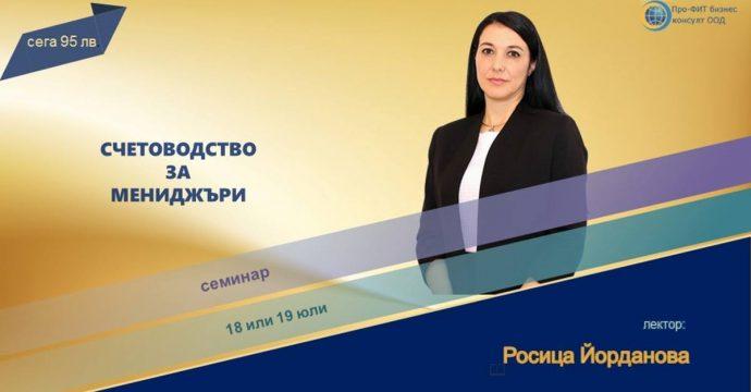 Еднодневен семинар за по-ефективно управление на фирмата