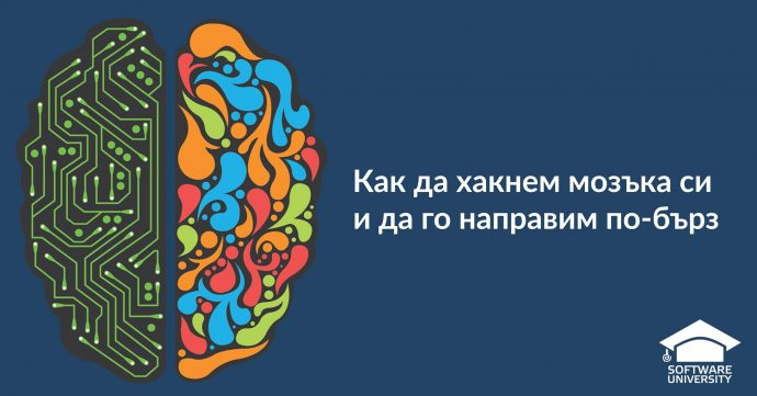 """Семинар """"Как да хакнем мозъка си и да го направим по-бърз"""""""