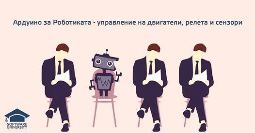 """Семинар """"Ардуино за Роботиката – управление на двигатели, релета и сензори"""""""