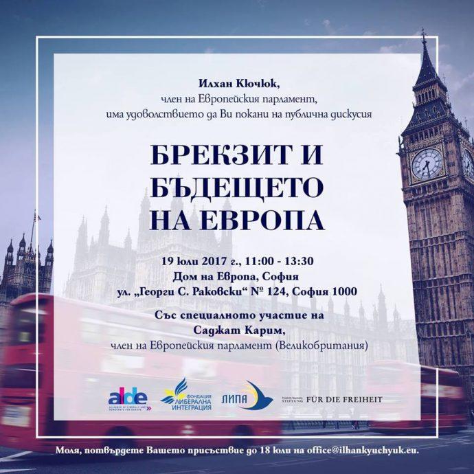 """Публична дискусия """"Брекзит и бъдещето на Европа"""""""