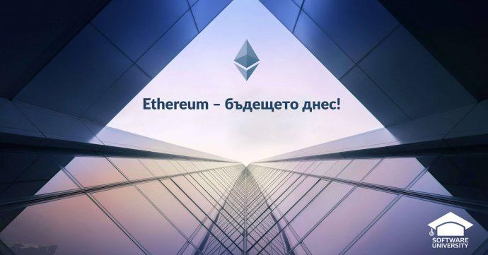 """Семинар """"Ethereum – бъдещето днес!"""""""