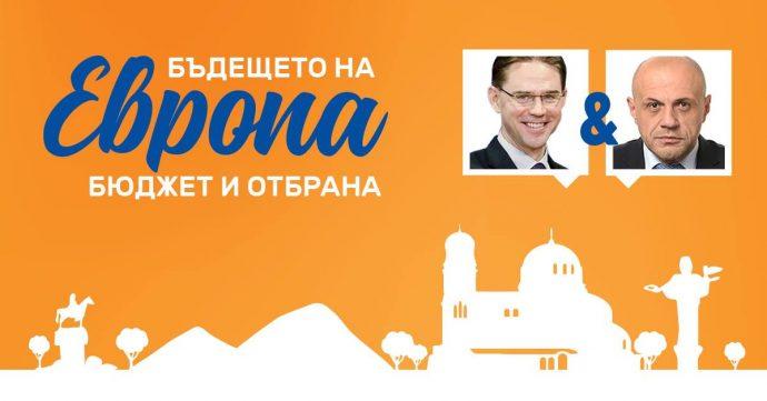 Граждански диалог със зам.-председателя на ЕК Юрки Катайнен