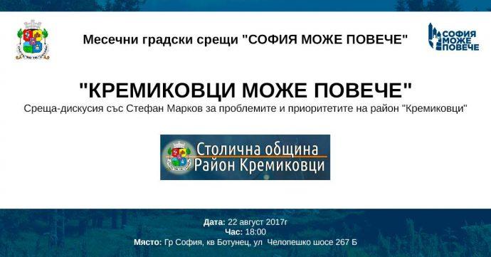 """Среща със Стефан Марков """"Кремиковци може повече"""""""
