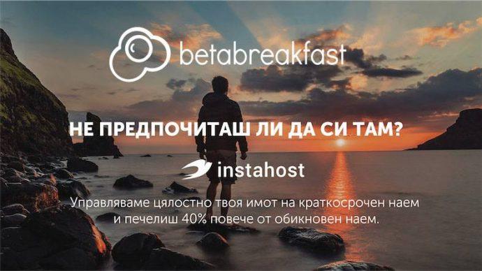 Betabreakfast | Instahost – управление на имотa ти в Airbnb