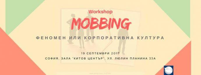 "Уъркшоп ""Mobbing – феномен или корпоративна култура"""