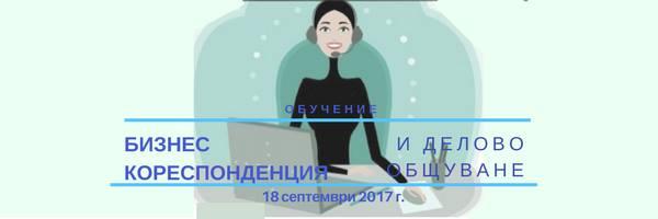 """Обучение """"Бизнес кореспонденция и делово общуване"""""""