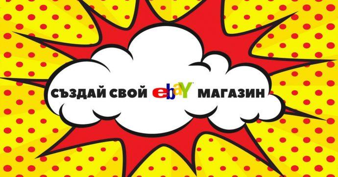 """Безплатен семинар  """"Започни свой онлайн бизнес в Ebay"""""""