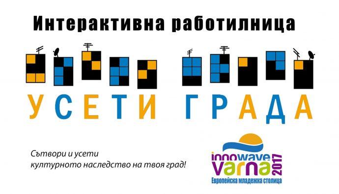 Интерактивна работилница Усети града – Варна