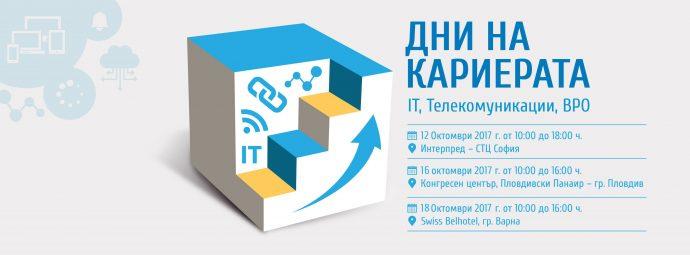 Дни на кариерата 2017: IT, Телекомуникации и BPO – Пловдив