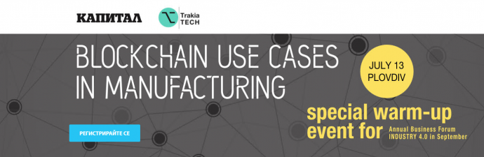 "Събитие ""Blockchain use cases in manufacturing"""