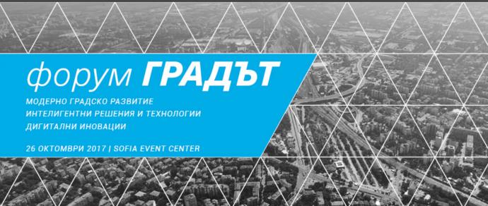 Форум Градът 2017