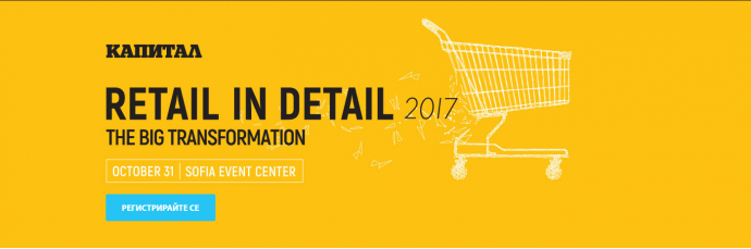 "Конференция ""Retail in Detail. The big transformation."""