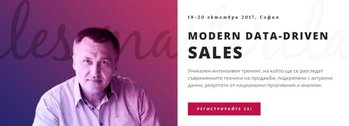 "Тренинг ""Modern Data-Driven Sales"""