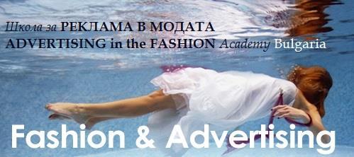 Школа за Реклама в модата – сесия Лято 2017