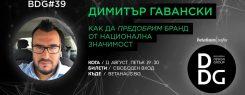 Месечно Дизайн Събитие / BDG 39 / Димо Гавански
