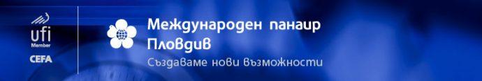 """Международна специализирана изложба """"ХИМИЯ"""""""