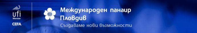 """Международна изложба за транспорт и автосервизно оборудване """"АУТОТЕХ"""""""