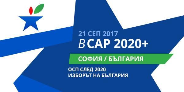 """Дебат """"ОСП след 2020 – Изборът на България"""""""