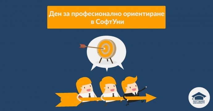 Ден за професионално ориентиране в СофтУни