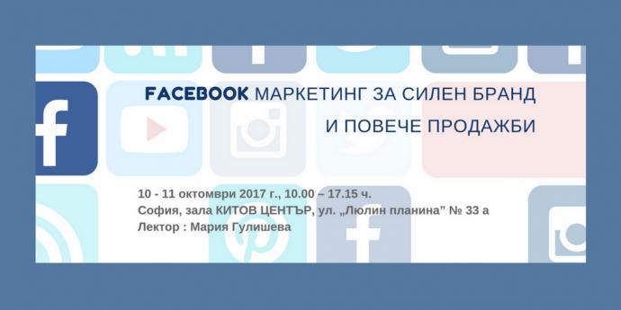 """Практически курс """"Facebook маркетинг за силен бранд и повече продажби"""""""
