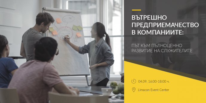 """Среща """"Вътрешното предприемачество в компаниите: Път към пълноценното развитие на хората"""""""