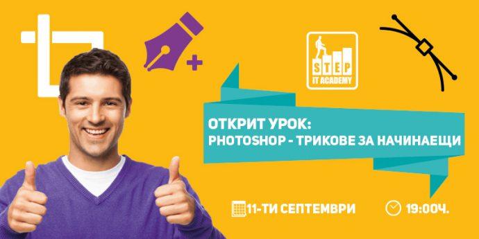 """Открит урок """"Photoshop – трикове за начинаещи"""""""