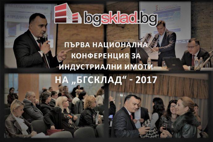 Първа национална конференция за индустриални имоти БГСКЛАД