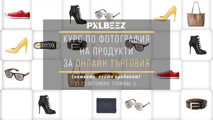 Курс по фотография на продукти за онлайн търговия