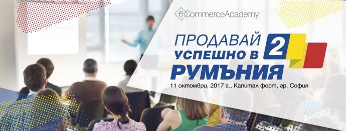 "Събитие ""Продавай успешно в Румъния 2"""
