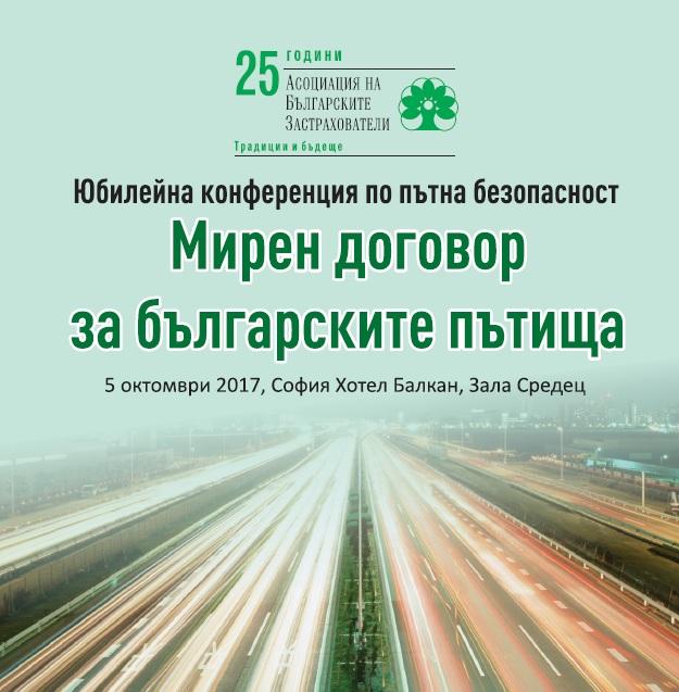 """Юбилейна конференция по пътна безопасност """"Мирен договор за българските пътища"""""""