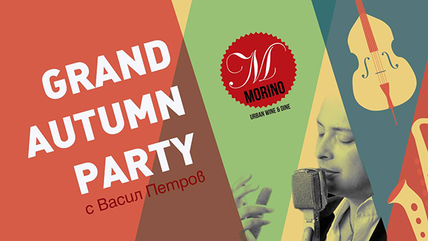 Grand Autumn Party` 2017 с Васил Петров