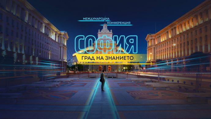 """Конференция """"София – град на знанието"""""""
