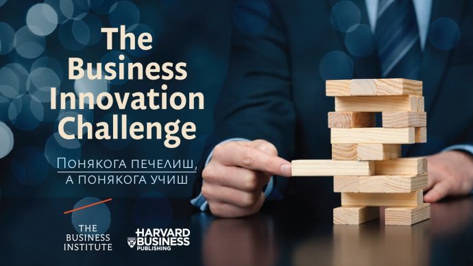 The Business Innovation Challenge