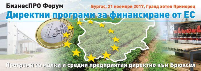 """БизнесПРО Форум Бургас """"Директни програми за финансиране от ЕС"""""""