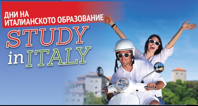"""Изложение """"Дни на италианското образование"""" във Варна"""