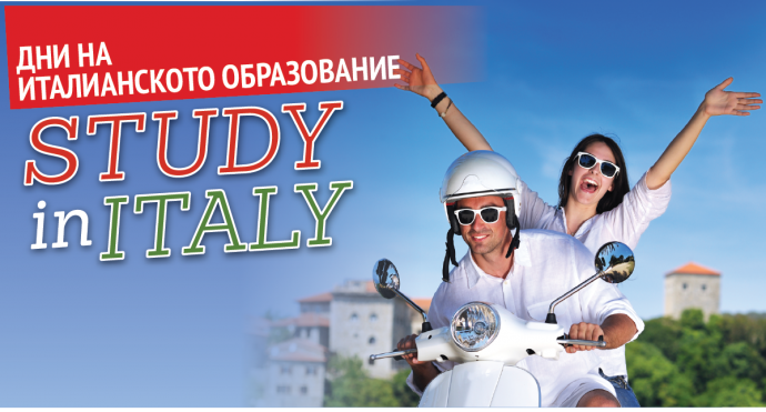 "Изложение ""Дни на италианското образование"" в София"