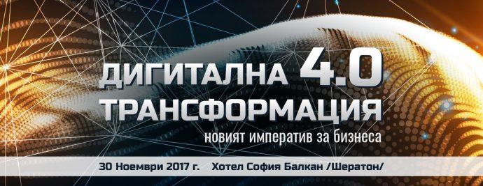 """Форум """"Дигитална трансформация 4.0"""" – новият императив за бизнеса"""""""