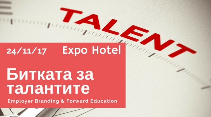 Битката за талантите: Employer Branding & Forward Education