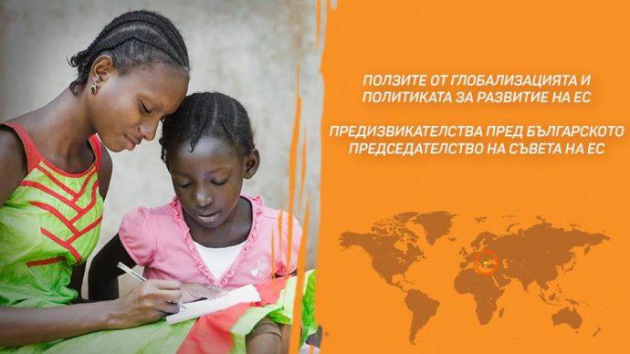 """Дискусия """"Политиките за развитие на ЕС и Българското председателство 2018"""""""
