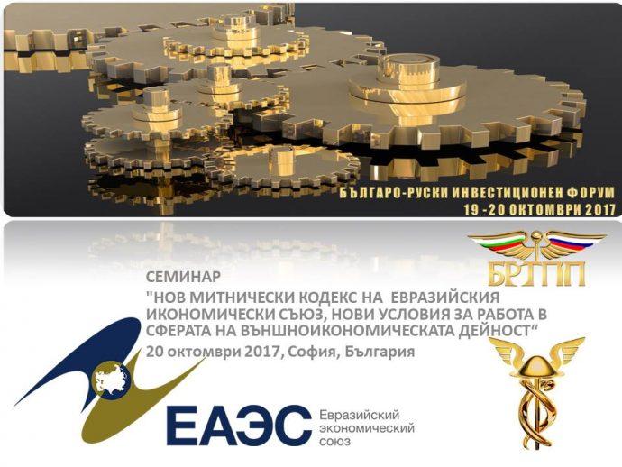 """Семинар """"Нов митнически кодекс на Евразийския икономически съюз"""""""