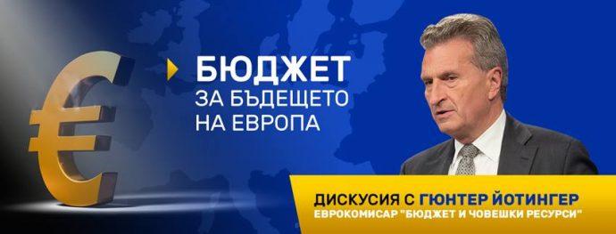"""Дискусия """"Бюджет за бъдещето на Европа"""""""