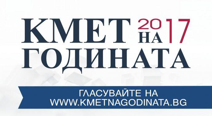 """Церемония за награждаване на """"Кмет на годината 2017"""""""