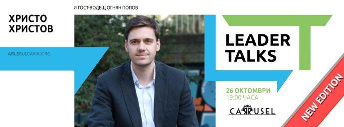 Leader Talks с Христо Христов и гост-водещ Огнян Попов